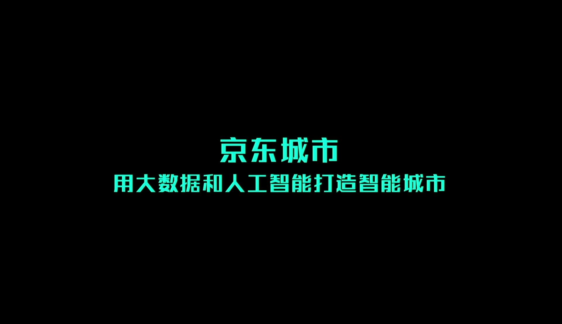 京东数科-城市X数字科技