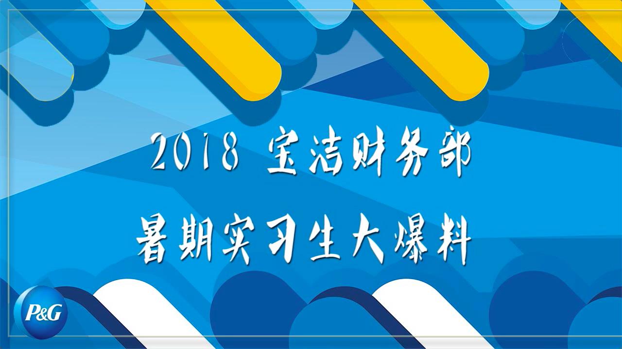 2018宝洁财务部暑期实习生大爆料