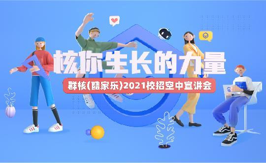 酷家乐2021校招空宣-成都专场