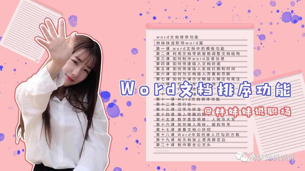 《林妹妹说》word 第11课-word文档中的排序功能