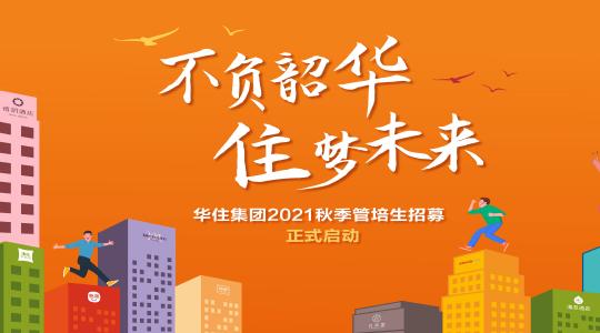 华住集团2021管培生校园招聘项目介绍