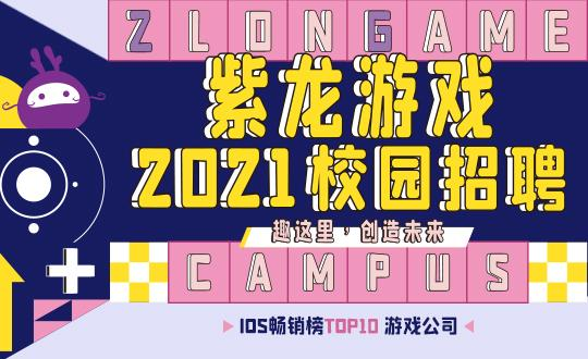 iOS畅销榜TOP10游戏公司—紫龙游戏2021校招空宣