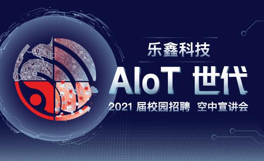 乐鑫科技2021届校园招聘空中宣讲会