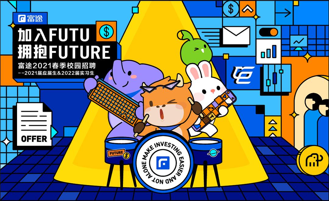 加入FUTU,拥抱FUTURE-富途2021春季校园招聘