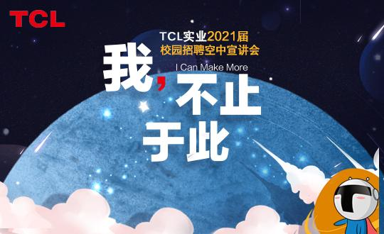 TCL实业2021届校园招聘空中宣讲会