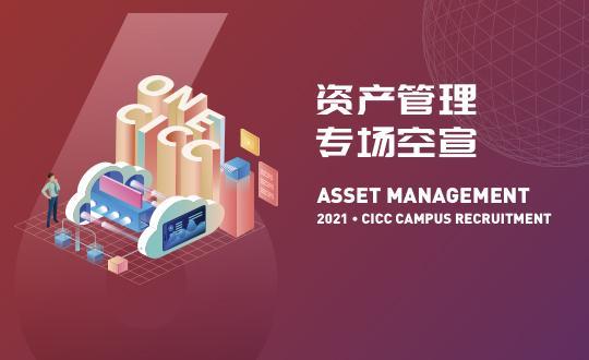2021·中金公司校园招聘系列空宣之资产管理专场