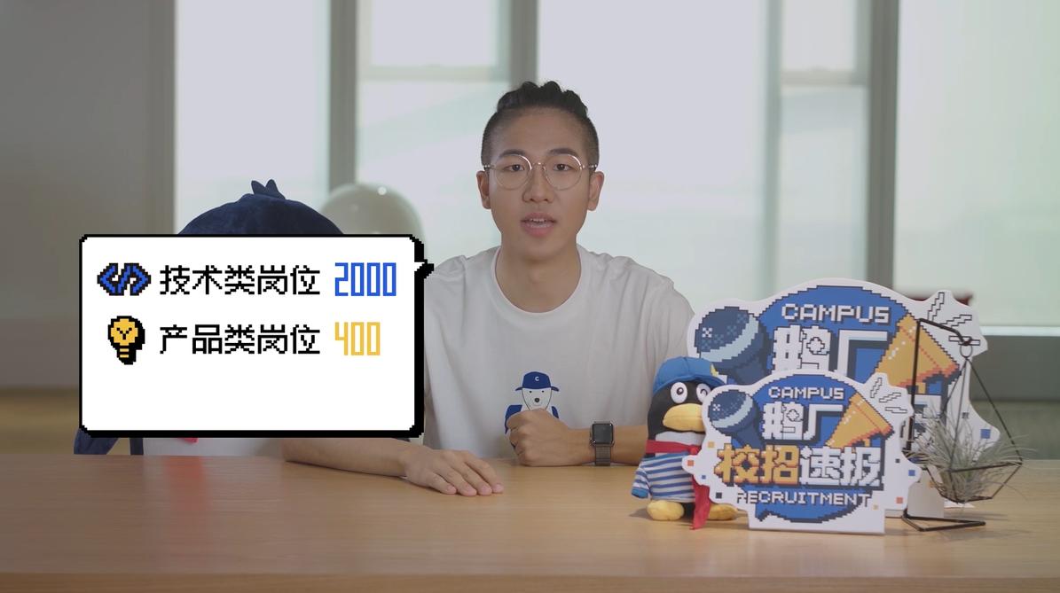 鹅厂校招速报丨揭秘腾讯校招五大冷门岗位