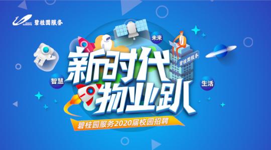 碧桂园服务2020校园招聘空中宣讲会预告片