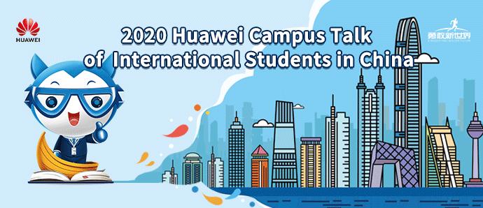 2020 Huawei Recruitment Talk