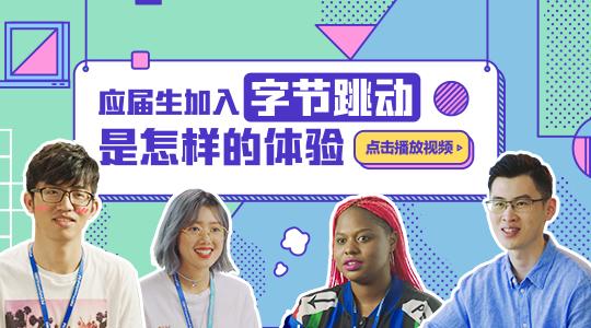 字节跳动2020届秋招宣传片