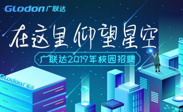 广联达2019年校园招聘空中宣讲