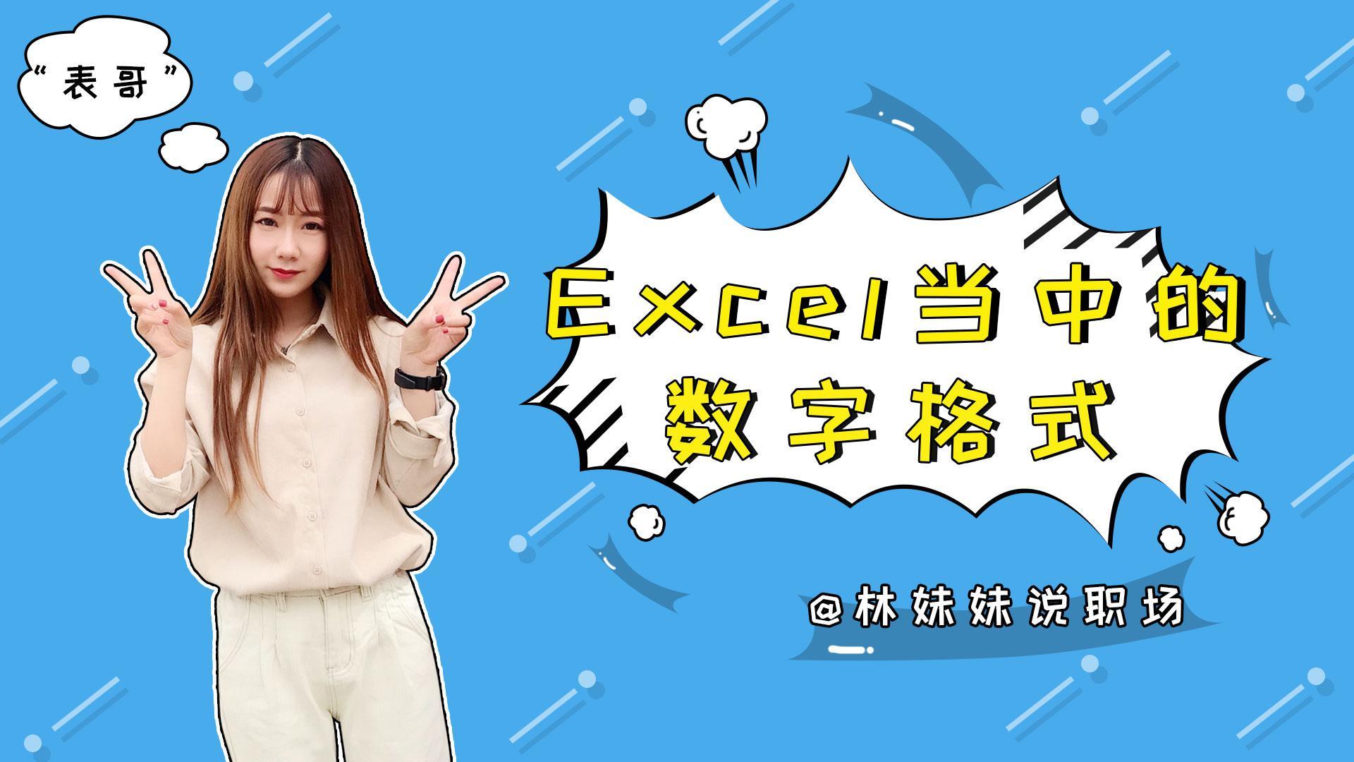 《林妹妹说》Excel 第7课-数字格式