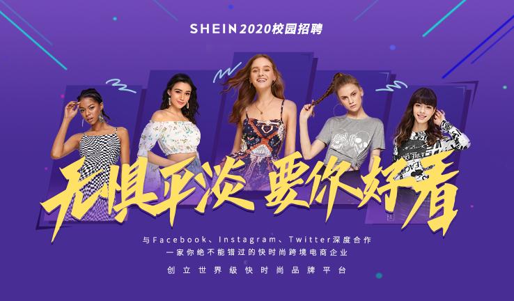 SHEIN2020春季校园招聘空中时尚大秀