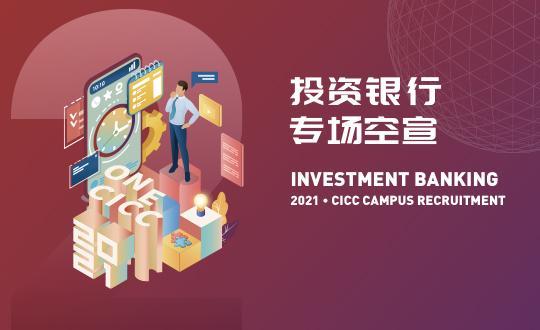 2021·中金公司校园招聘系列空宣之投资银行专场
