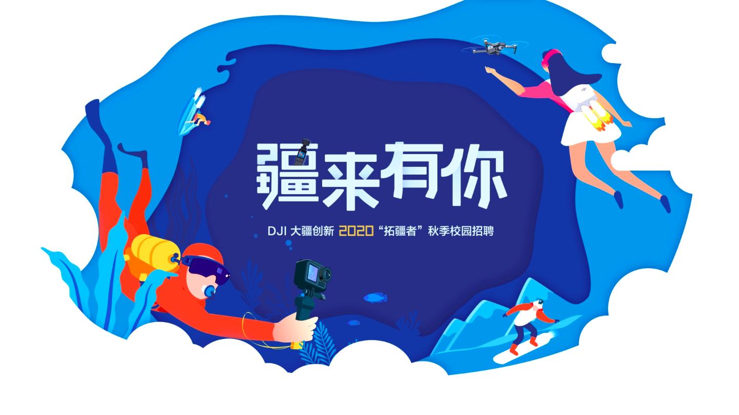 预告 | DJI 大疆2020秋招线上宣讲会