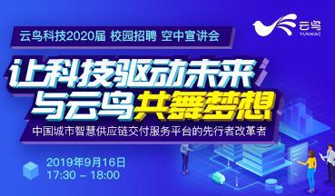 云鸟科技公司2020届校园招聘空中宣讲会