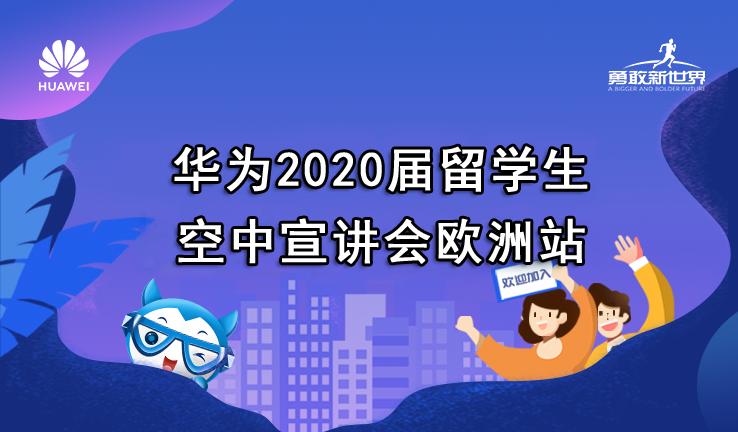 华为2020届留学生空中宣讲会欧洲站