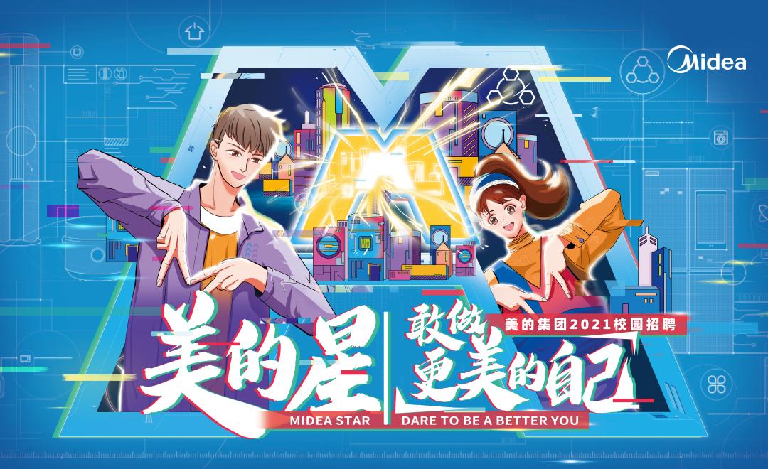 美的集团2021美的星校园招聘·北京站空中宣讲