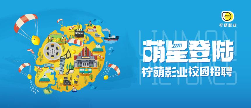 萌星启动——柠萌影业2020秋招空中宣讲会