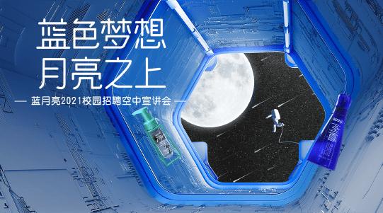 蓝月亮校招雇主品牌宣传片