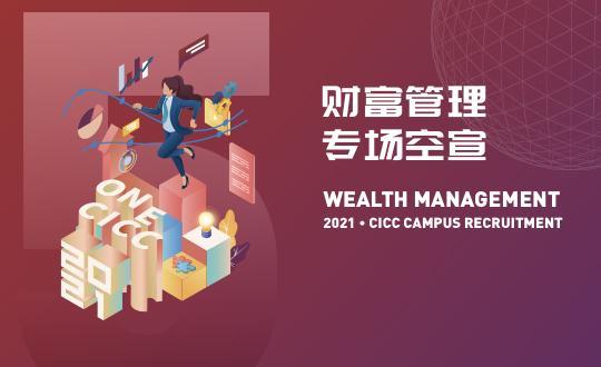 2021·中金公司校园招聘系列空宣之财富管理专场