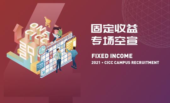 2021·中金公司校园招聘系列空宣之固定收益专场
