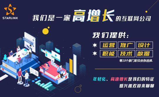 深圳斯达领科网络科技有限公司2021届校园招聘