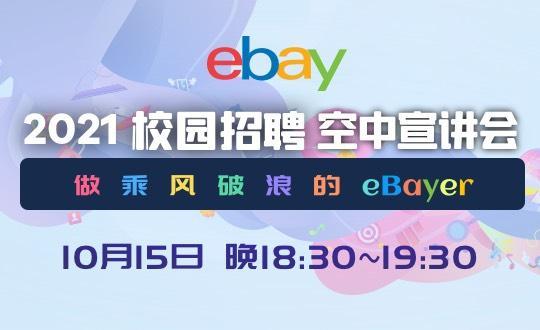 eBay2021校园招聘空中宣讲会