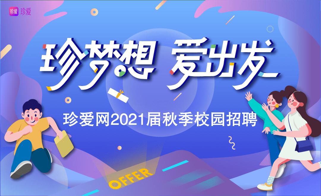 珍梦想 爱出发丨珍爱网2021届校招空中宣讲会
