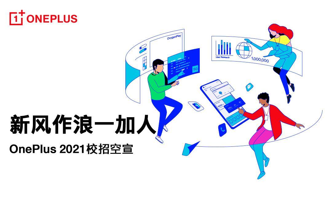 OnePlus 一加科技2021校招空宣II-新风作浪一加人