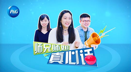 宝洁丨师兄师姐真心话 4-3