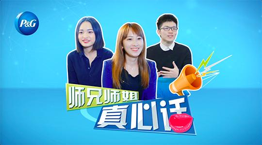 宝洁丨师兄师姐真心话 4-2