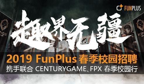 2019 FunPlus 春季校园招聘
