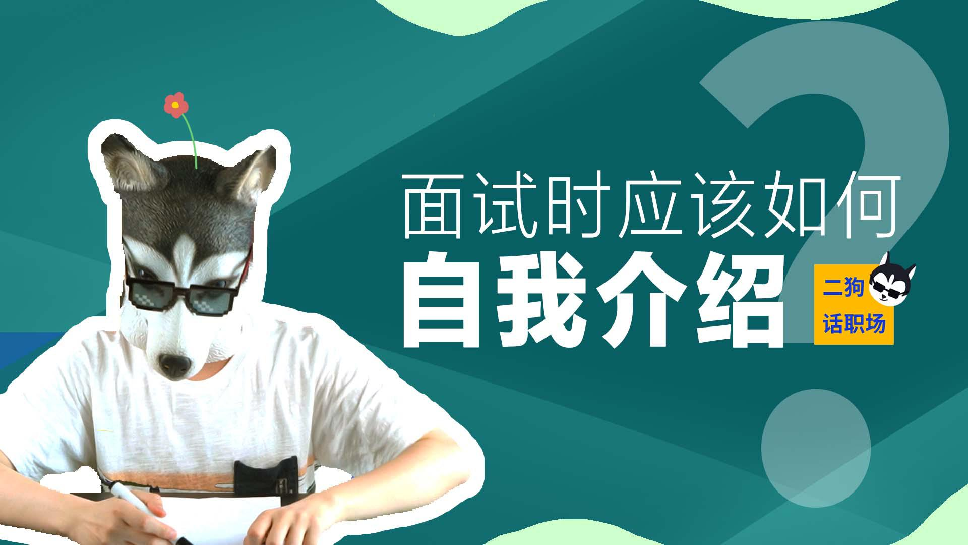 【二狗话职场】04:面试时应该如何进行自我介绍?