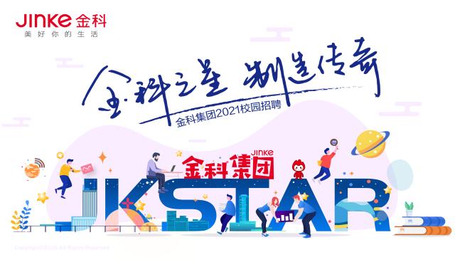 金科集团-华南区域2021校园招聘空中宣讲会