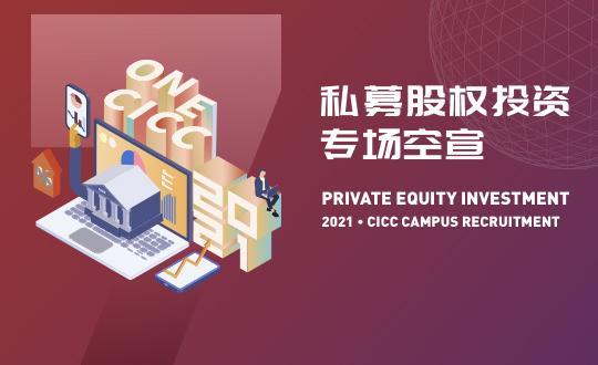 2021·中金公司校园招聘系列空宣之私募股权投资专场