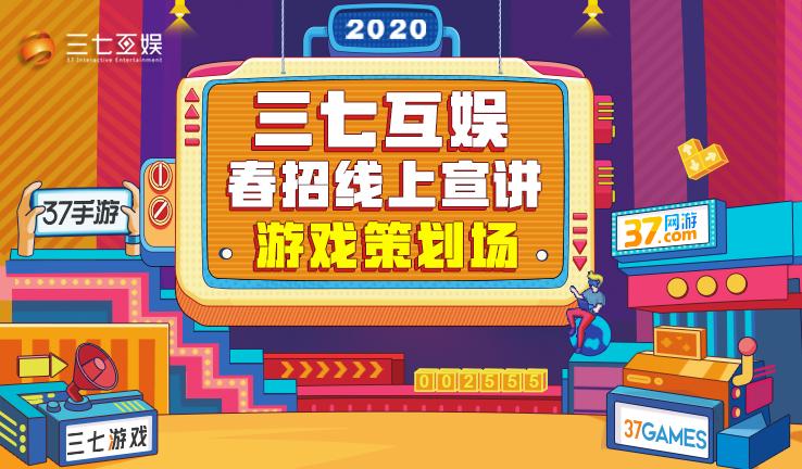 三七互娱2020春招线上宣讲—游戏策划专场
