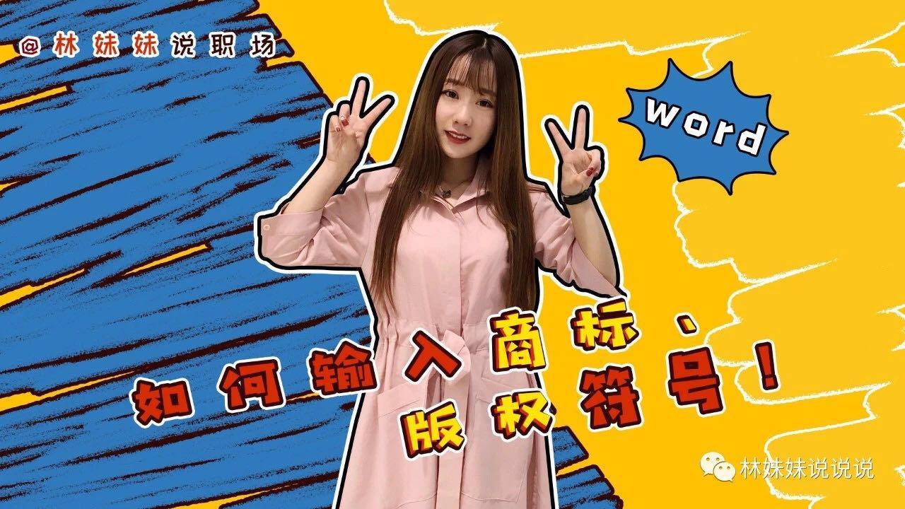 《林妹妹说》word 第16课-输入商标版权符号