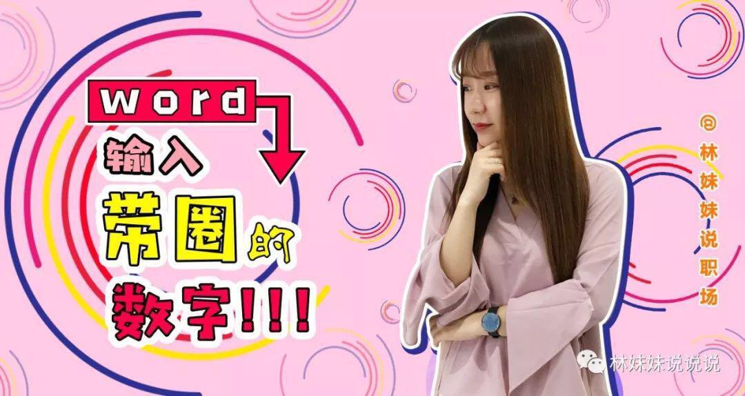 《林妹妹说》word 第14课-输入带圈数字