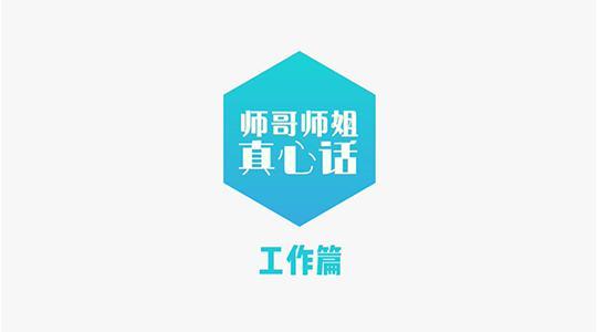 新网银行2020校园招聘丨工作篇