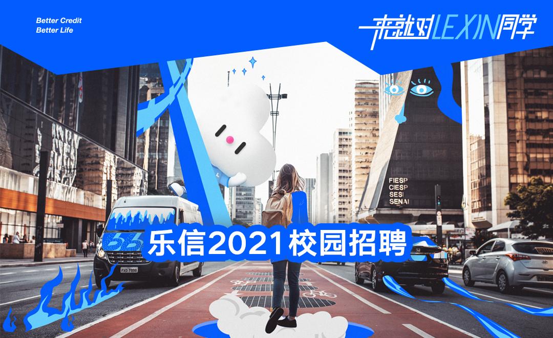 乐信2021校园招聘空中宣讲会
