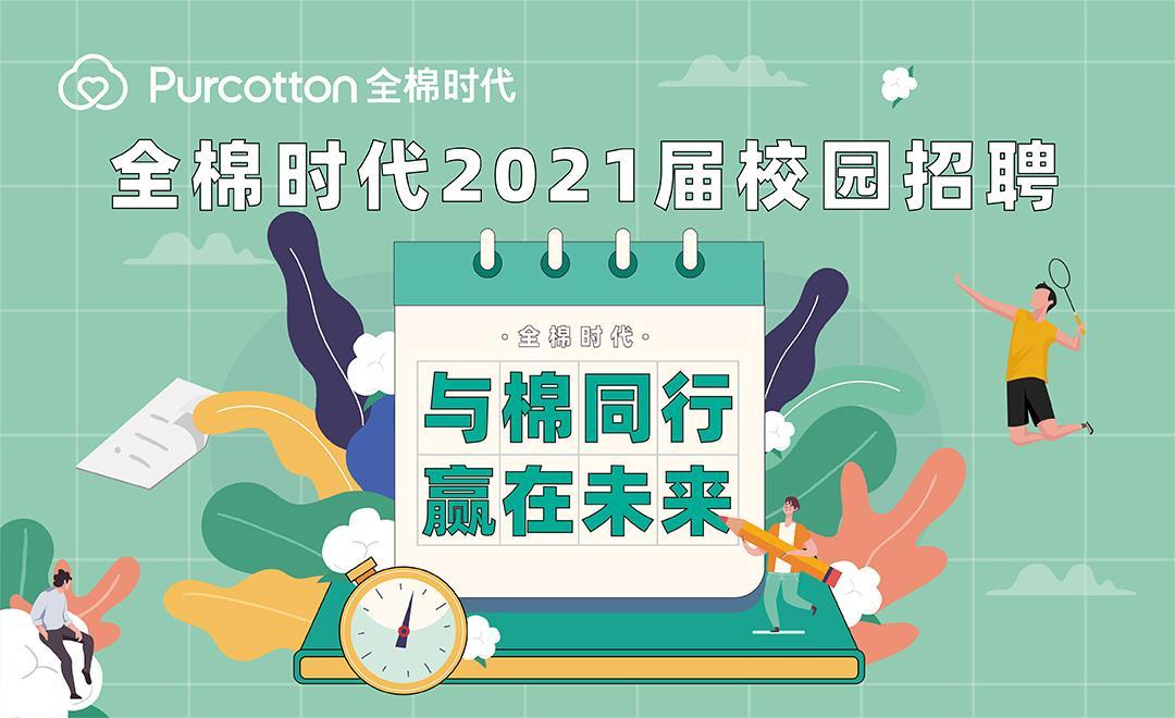 与棉同行,赢在未来--全棉时代2021届校园招聘空中宣讲会
