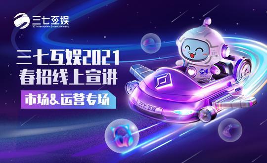 三七互娱2021春招线上宣讲—市场&运营专场