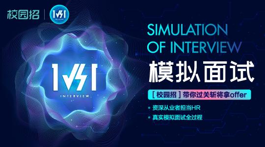 1V1模拟面试之Marketing