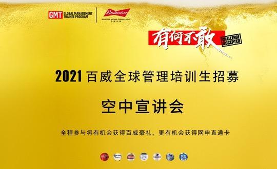2021百威全球管理培训生招募空中宣讲会