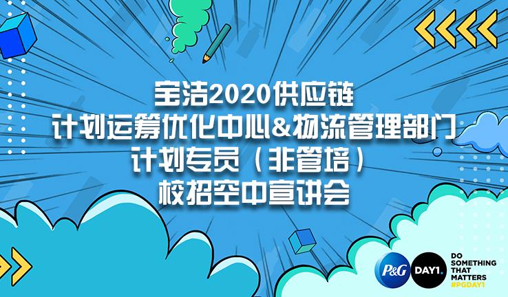 宝洁2020供应链运筹优化中心&物流管理部门计划专员(非管培)空中宣讲会