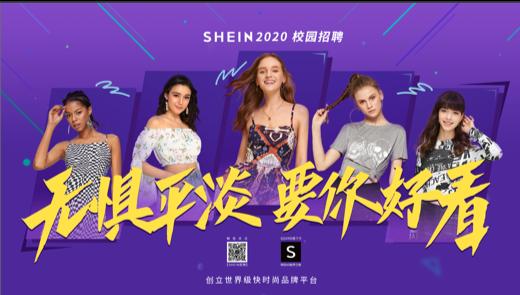SHEIN2020校园招聘空中宣讲会