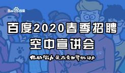 百度2020春季招聘空中宣讲会