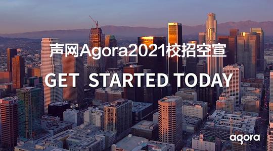 精彩提前看!声网Agora2021校招空宣预告1