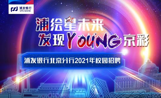 浦发银行北京分行2021年校园空中宣讲会